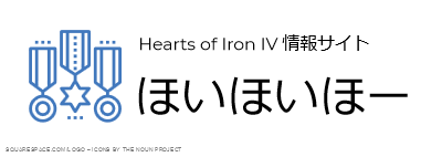 ほいほいほー Hearts of Iron IV 情報サイト